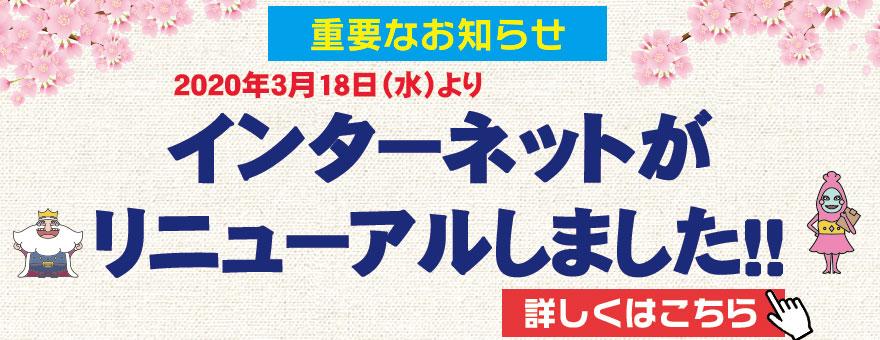 20200318-net890.jpg