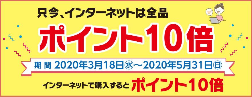 20200318-point890.jpg