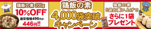 鶏飯の素4,000袋突破キャンペーン