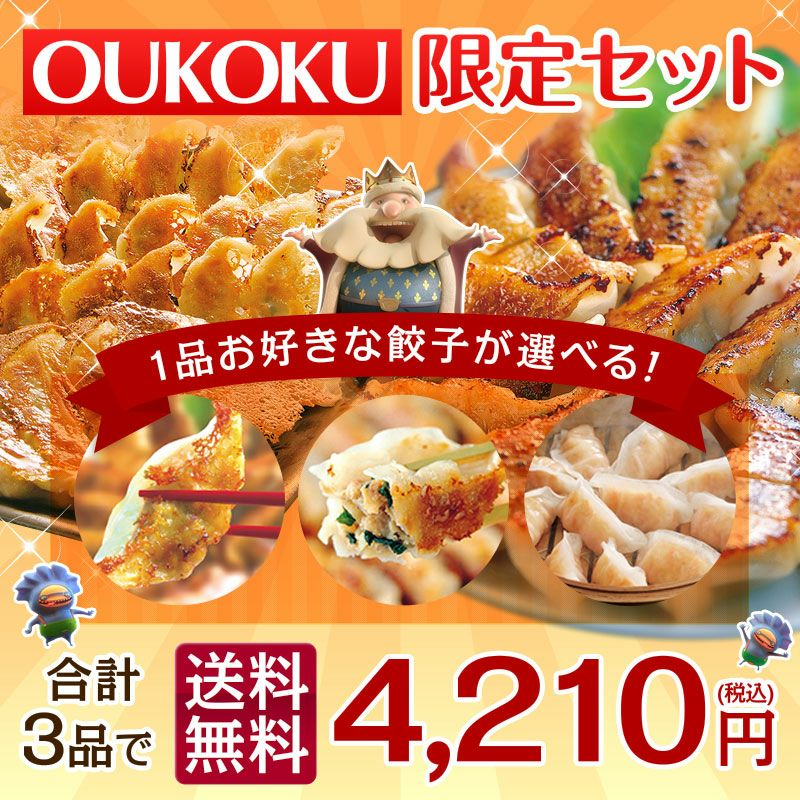 OUKOKU限定セット