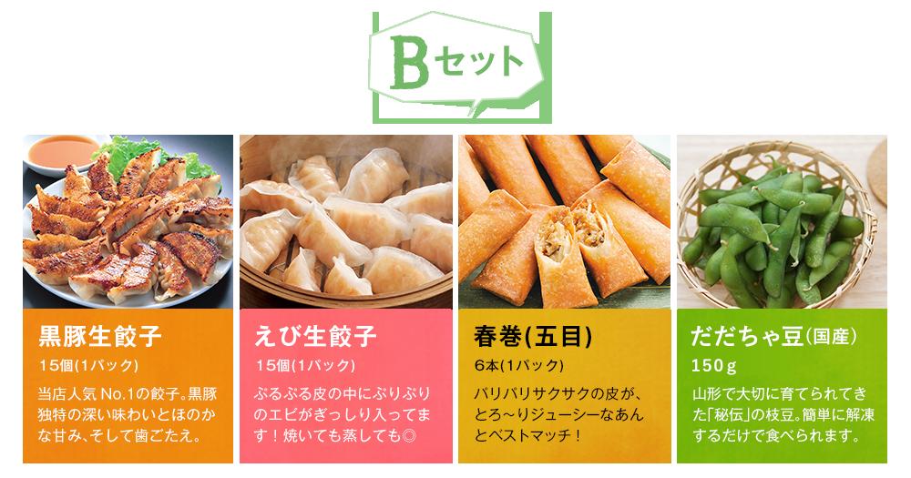 Bセット 黒豚生餃子、えび生餃子、春巻(五目)、国産枝豆