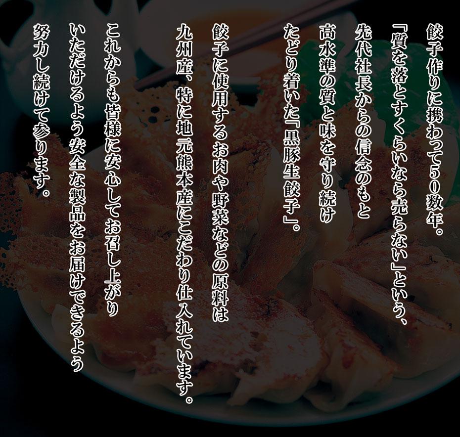 黒豚生餃子メインイメージ