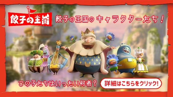 餃子の王国特設サイト