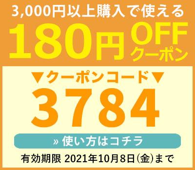 180円OFFクーポン